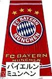 訳あり品 ドイツ バイエルン・ミュンヘン 大型タオル145x70cm サッカーグッズ