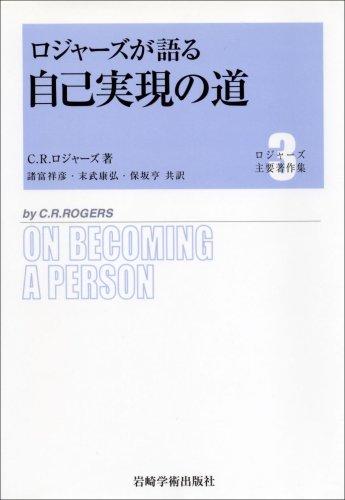 ロジャーズが語る自己実現の道 (ロジャーズ主要著作集)