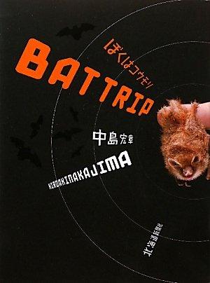 BAT TRIP―ぼくはコウモリ