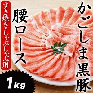 21023 『かごしま黒豚 腰ロース しゃぶしゃぶ/すき焼き用 1kg(250g×4)』 国産 豚肉 高級 ブランド 六白