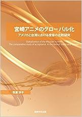 宮崎アニメのグローバル化 ーアメリカと台湾における受容の比較研究ー