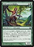 マジックザギャザリング 神々の軍勢(日本語版)/サテュロスの道探し/MTG/シングルカード