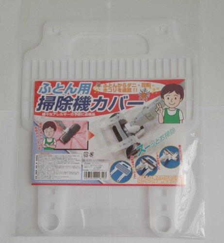ふとん用掃除機カバー ふとんからダニ・花粉・ホコリを追放!! 簡単装着、水洗いOK