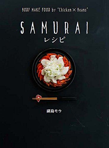 SAMURAI レシピ BODY MAKE FOOD by Chiken×Beans