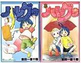 ハレグゥ コミックセット (ガンガンコミックス) [マーケットプレイスコミックセット]