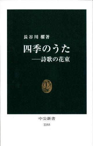 四季のうた - 詩歌の花束 (中公新書)