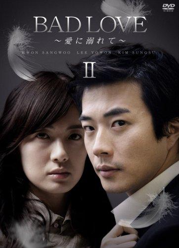 BAD LOVE ~愛に溺れて~ DVD-BOX II
