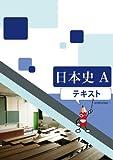 高卒認定対策参考書【1日たった30分で合格】日本史【返金保証付き】 (高卒認定対策2014)