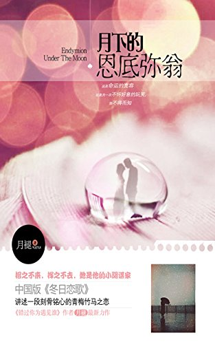 moonlight-memories-emotion-series-chinese-edition