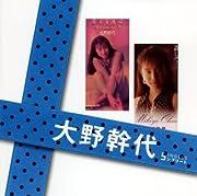 「大野幹代」SINGLESコンプリート(DVD付)