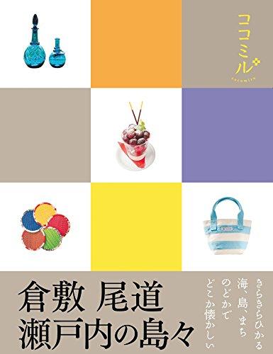 ココミル 倉敷 尾道 瀬戸内の島々(2016年版)