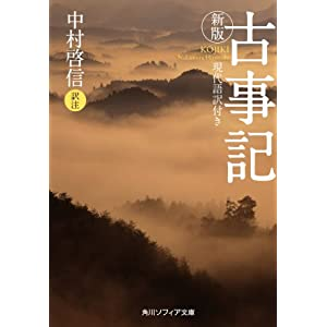 新版 古事記 現代語訳付き (角川ソフィア文庫) [Kindle版]