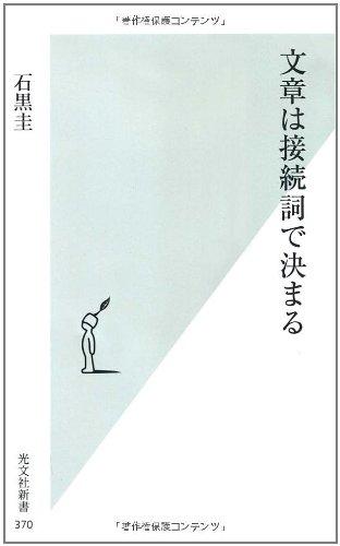 石黒圭『文章は接続詞で決まる』
