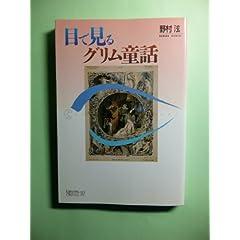 �ڂŌ���O�������b (�����܃��C�u�����[ (97))