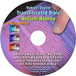 The Entire Bible Translitered In Hebrew And English, Over 5,500 Pages! Cd-Rom