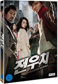 【韓国映画DVD】【田禹治(チョン・ウチ)】【時空道士】 【2DVD】