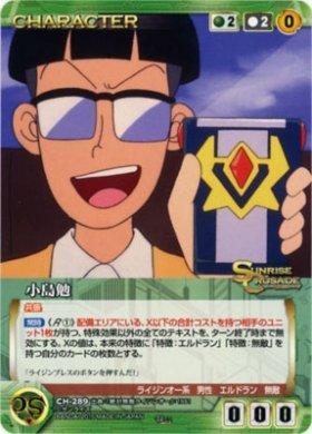 《Crusade》小島勉 【U】 GR-CH-289U / サンライズクルセイド 第22弾~無敵の戦士~ シングルカード