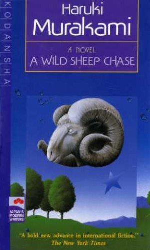 羊をめぐる冒険―A wild sheep chase (Japan's modern writers)