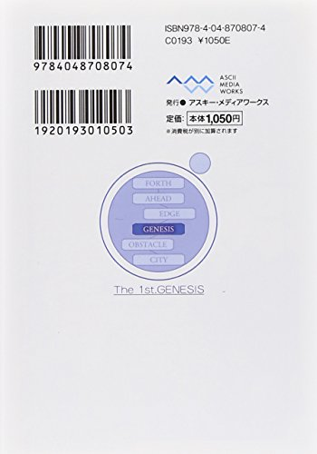 GENESISシリーズ 境界線上のホライゾン (4)下 (電撃文庫)