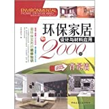 img - for 2000 cases of green home design and materials application: backdrop(Chinese Edition) book / textbook / text book