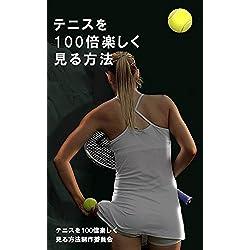テニスを100倍楽しく見る方法 [Kindle版]