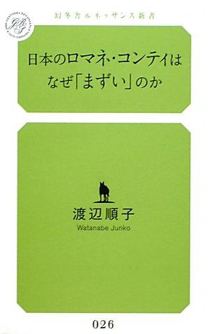 日本のロマネ・コンティはなぜ「まずい」のか