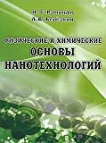 img - for Physical and chemical basis of nanotechnology / Fizicheskie i khimicheskie osnovy nanotekhnologiy book / textbook / text book