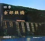四季―余部鉄橋