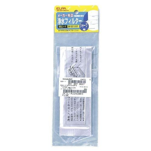 ELPA 製氷機浄水フィルター シャープ冷蔵庫用 201337-0037H