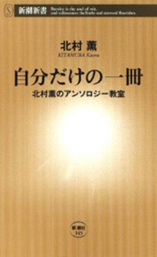 自分だけの一冊―北村薫のアンソロジー教室―(新潮新書)