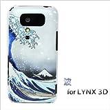 LYNX 3Dドコモ SH-03C携帯ケース[164 波<B>]