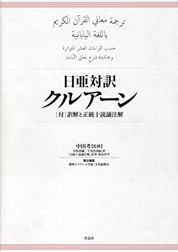 日亜対訳 クルアーン――「付」訳解と正統十読誦注解
