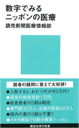 数字でみるニッポンの医療 (講談社現代新書)