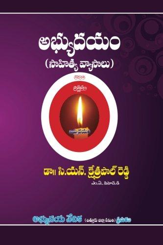 Abhudayam: Sahitya Vyasalu