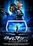 タイムマシン2013 [DVD]