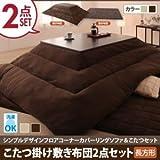 IKEA・ニトリ好きに。シンプルデザイン【COMBINESON】コンビネゾン こたつ掛け敷き布団2点セット 長方形 | ナチュラルベージュ