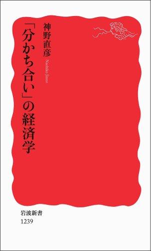 「分かち合い」の経済学 (岩波新書) (岩波新書 新赤版 1239)