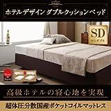 IKEA・ニトリ好きに。ホテル仕様デザインダブルクッションベッド【超体圧分散日本製ポケットコイルマットレス】 セミダブル