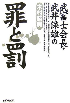 武富士会長 武井保雄の罪と罰