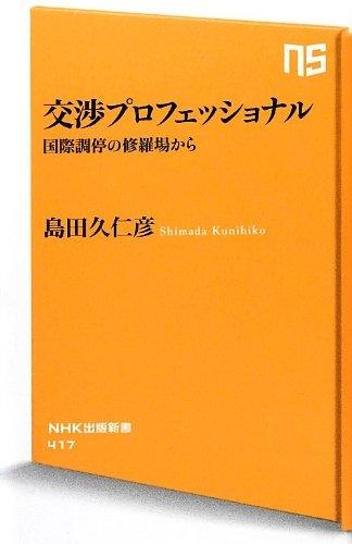 交渉プロフェッショナル (NHK出版新書 417)