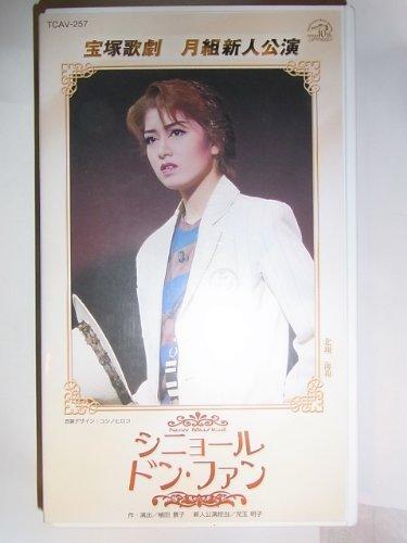 シニョール ドン・ファン 新人公演 [ビデオ]