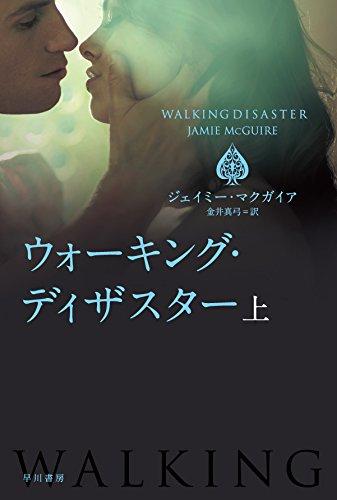 ウォーキング・ディザスター (上) (ハヤカワ文庫NV) (ハヤカワ文庫 NV マ 23-3) -