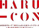 【Amazon.co.jp・公式ショップ限定】AKB48グループ 春コン in さいたまスーパーアリーナ ~思い出は全部ここに捨てていけ! ~ スペシャル Blu-ray BOX