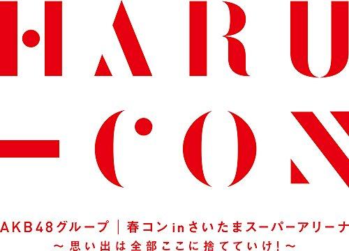 【Amazon.co.jp・公式ショップ限定】AKB48グループ 春コン in さいたまスーパーアリーナ ~思い出は全部ここに捨てていけ! ~ スペシャル DVD BOX