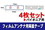 フィルムアンテナ 補修用 両面テープ パイオニア カロッツェリア ケンウッド 用 4枚セット (Z64)