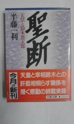 聖断―天皇と鈴木貫太郎 (文春文庫)