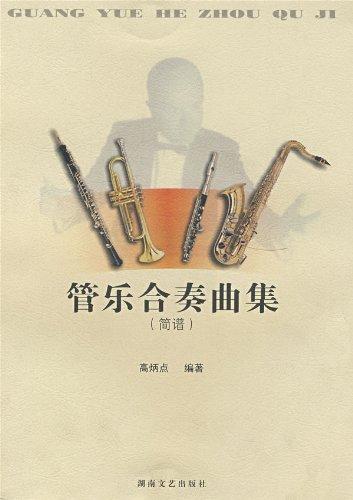 管乐合奏曲集 简谱