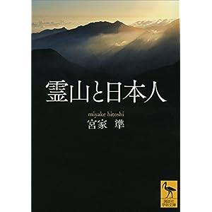 霊山と日本人 (講談社学術文庫) [Kindle版]