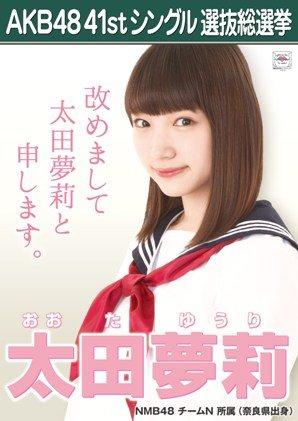 AKB48 公式生写真 僕たちは戦わない 劇場盤特典 【太田夢莉】