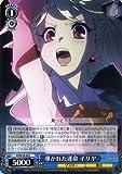 ヴァイスシュヴァルツ 導かれた運命 イリヤ(C) Fate/kaleid liner プリズマ☆イリヤ(PISE18) /ヴァイス